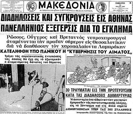 11_makedonia