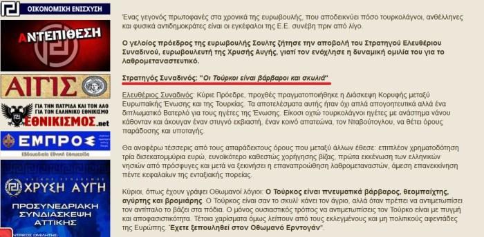 synadinos_skylia