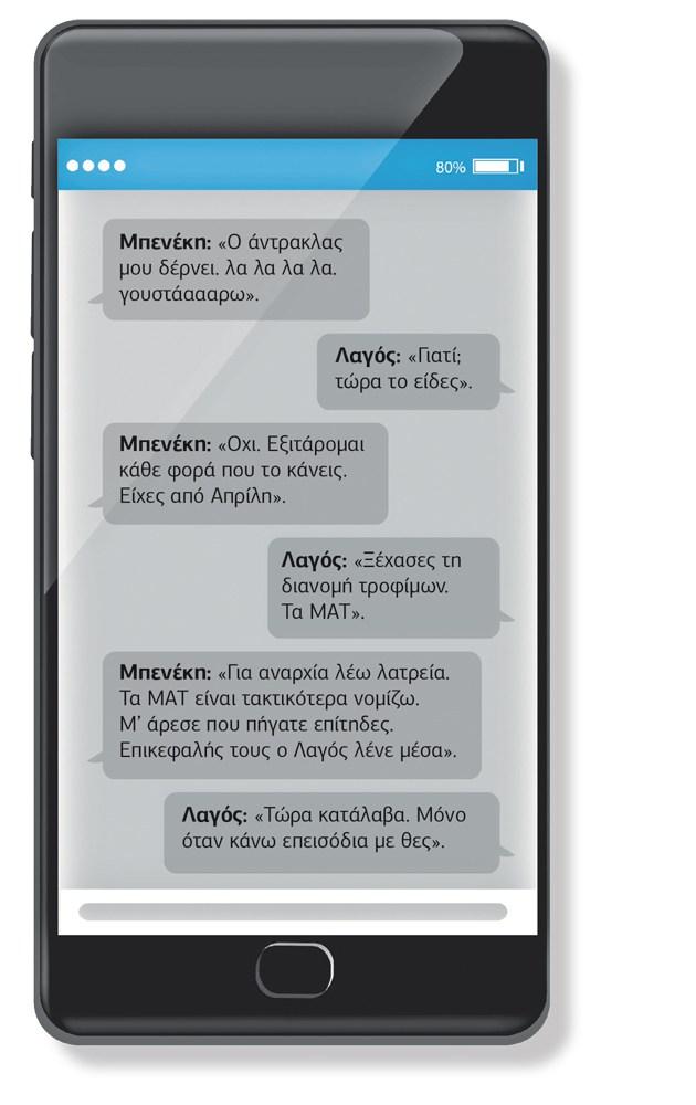 lagos_smartphone