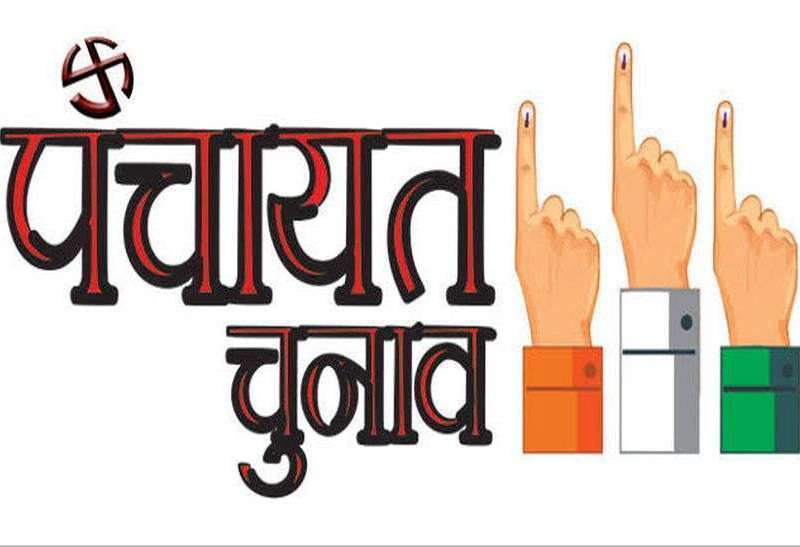 Gram Panchayat Election 2020