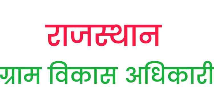 Gram Sevaks will now be called 'Gram Vikas Adhikari'