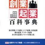 『創業・起業百科事典』が発刊されました