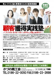 顧客獲得実践塾 かづの商工会 アツメル・タメル・ウル・ソダテルで売上を作ろう!