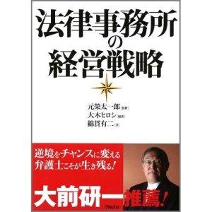 法律事務所の経営戦略 大前研一推薦!