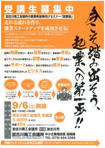 加古川商工会議所創業塾チラシ_ページ_1