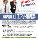 超実践!ITフル活用塾(Facebook・LINE・タブレット)