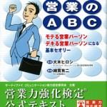 図解 売れる営業のABC―モテる営業パーソンデキる営業パーソンになる基本セオリー