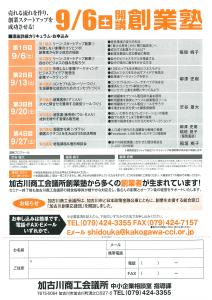加古川商工会議所創業塾チラシ_ページ_2