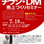 理想科学工業静岡支店「チラシ・DM売上づくりセミナー」開催のお知らせ