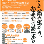 加古川商工会議所「創業塾」開催のお知らせ
