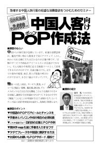 中国語POPセミナー