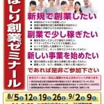 網走商工会議所「平成29年度 あばしり創業ゼミナール」開催のお知らせ