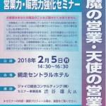 網走商工会議所「営業力・販売力強化セミナー」開催のお知らせ