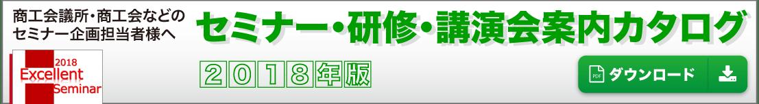 セミナー・講演会・研修会カタログ