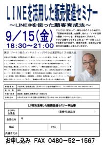 LINE@ビジネス活用セミナーチラシ