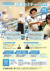 長崎商工会議所の創業セミナー