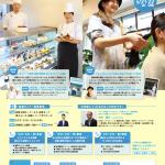 創業セミナー(1日〜3日間)