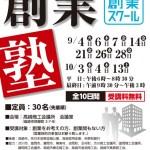 高崎商工会議所「創業塾」開催のお知らせ