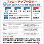【船橋市商工振興課主催】ふなばし起業スクール「フォローアップセミナー」開催のお知らせ
