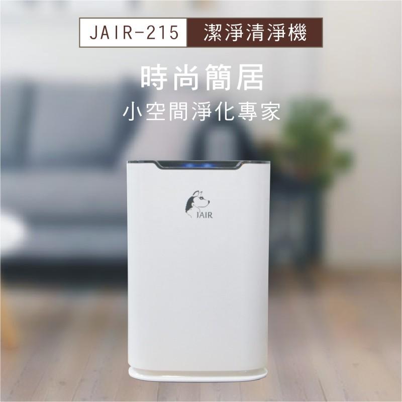 jair-215空氣清淨機|迦拓科技|房間套房小坪數小空間8,9,10,11,12坪空間推薦的JAIR空氣清淨機
