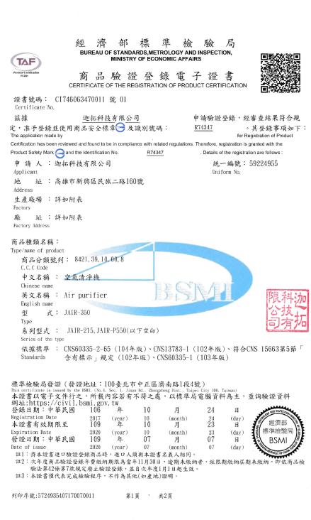 jair空氣清淨機BSMI認證