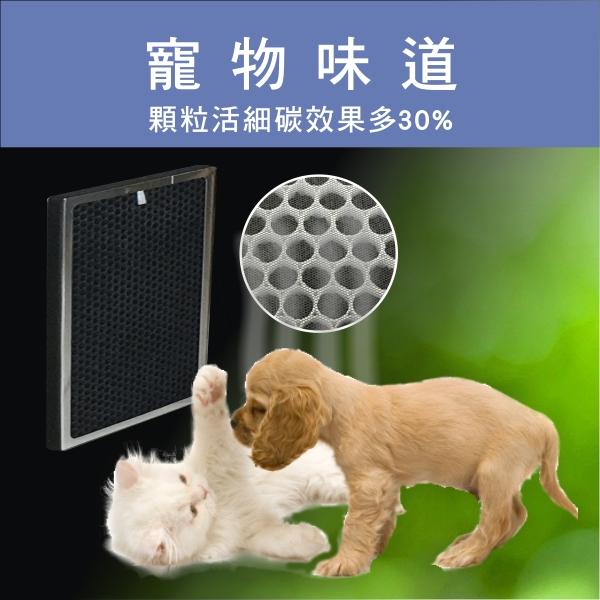 JAIR-350空氣清淨機除臭寵物味道甲醛活性碳濾網