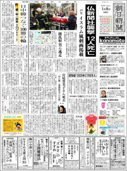 Asahi Shimbun - Japon - Nous sommes CHarlie