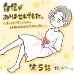 た〜第一子を授かった私の妊娠初期までの気持ちの変化〜(5)