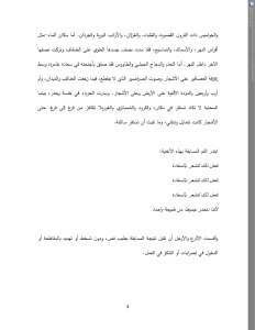 Arabic  Final version(3)