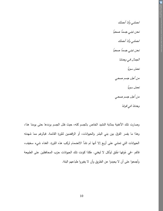 Arabic  Final version(9)