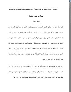 Abdel Qayyoum's Retaliatory Campaign (Arabic original)