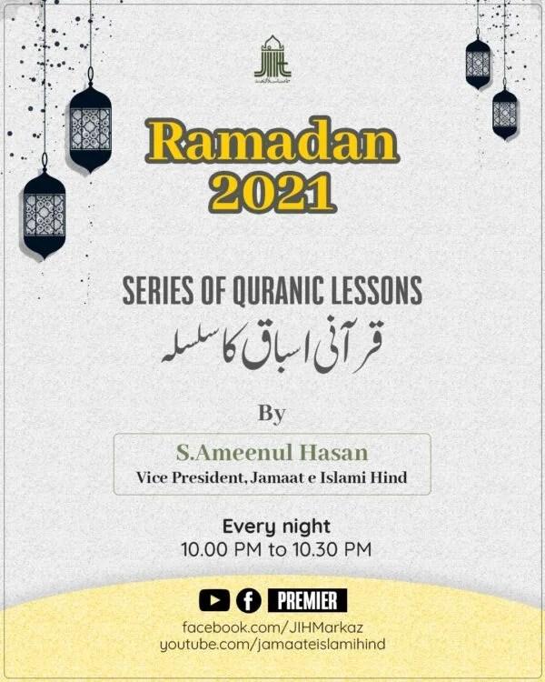 Ramazan-quranic lessons