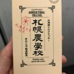 札幌農学校のクッキー