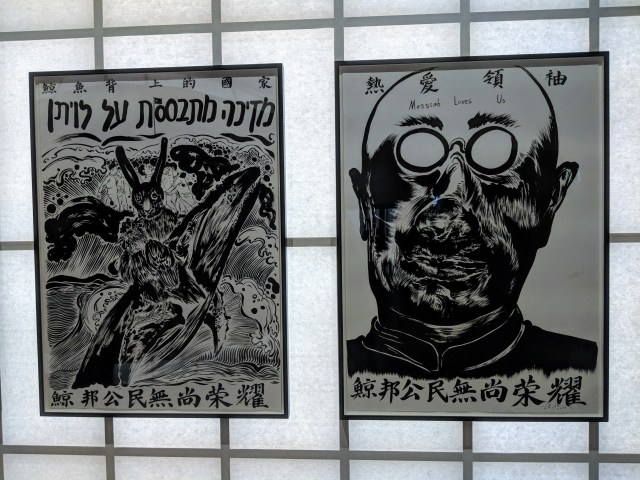 Propaganda posters in Republic of Jing Bang by Sun Xun