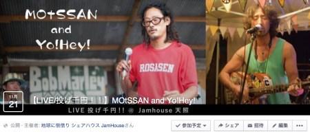 11月21日【LIVE/投げ千円!!】MOtSSAN and Yo!Hey!
