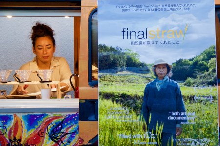 【終了/160621】FinalStraw〜自然農が教えてくれたこと@駒沢大学