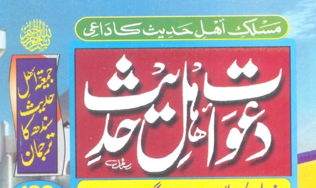 [:ur]روزہ کے چند ضروری احکام[:en]Rozay K Chand Zaruri Ahkaam[:]