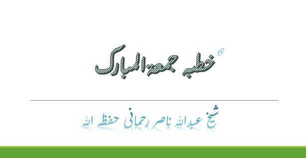 [:ur]رمضان کی فضیلت، تیاری اور مبارکباد[:en]Ramadan Ki Fazeelat, Tayyari Aur Mubarakbad[:]