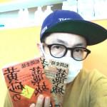 【黄砂の籠城】を読んだよ!!