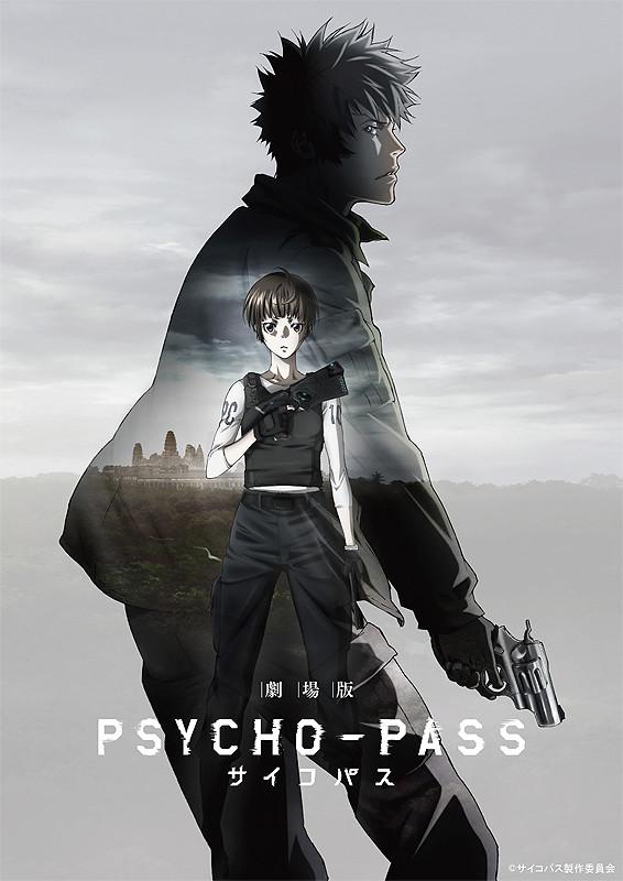 PsychoPassMoviePoster