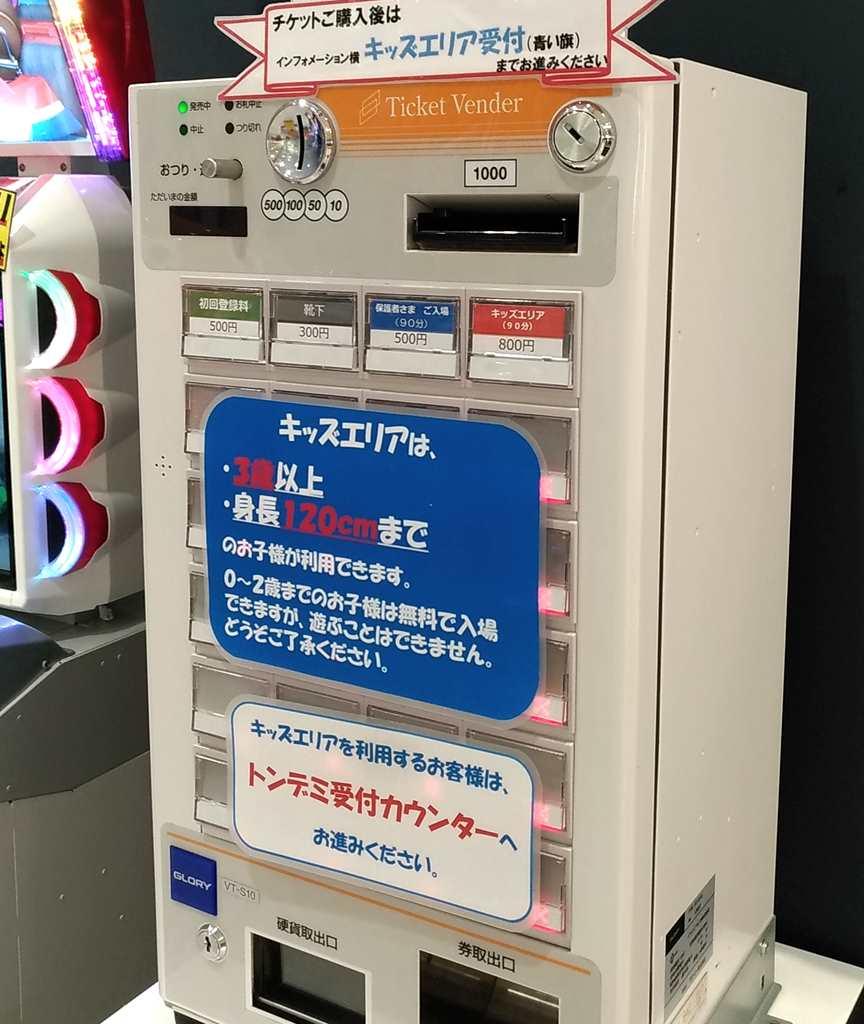 トンデミ 券売機