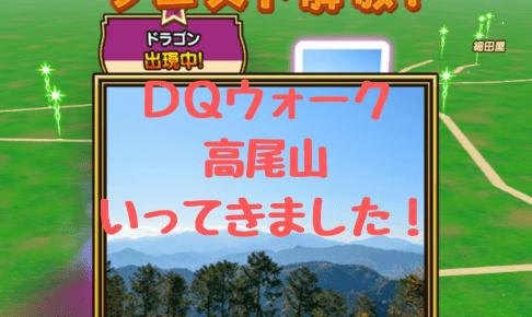 高尾山 いってきました!