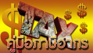 tax-300x171
