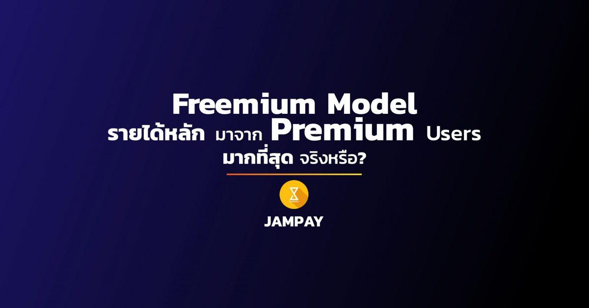 ธุรกิจ Freemium Model รายได้มาจาก Premium Users มากที่สุดจริงหรือ?