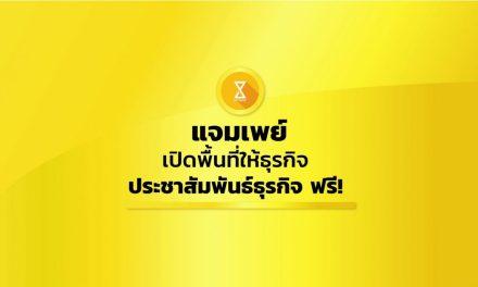 แจมเพย์ (Jampay) เปิดพื้นที่ให้ธุรกิจต่างๆ ประชาสัมพันธ์ธุรกิจ ฟรี!