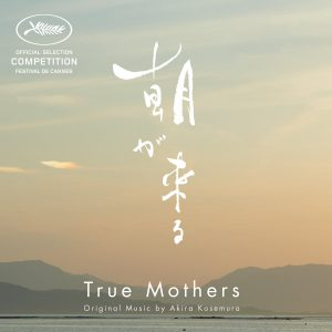 Akira Kosemura True Mothers (Original Motion Picture Soundtrack) ZIP DOWNLOAD