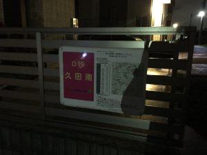 D19 久田南