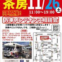 出張茶房 CafeJoren 20161126じゃんぼ洗車センター阿久和店開催 11:00-19:00