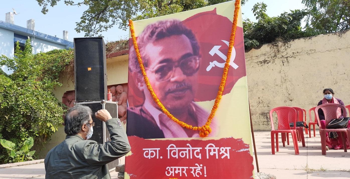 विनोद मिश्र को श्रद्धांजलि दीपंकर भट्टाचार्य।