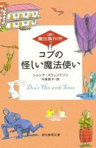 Don't Hex With Texas Japanese edition / special thanks to Becky Taylor